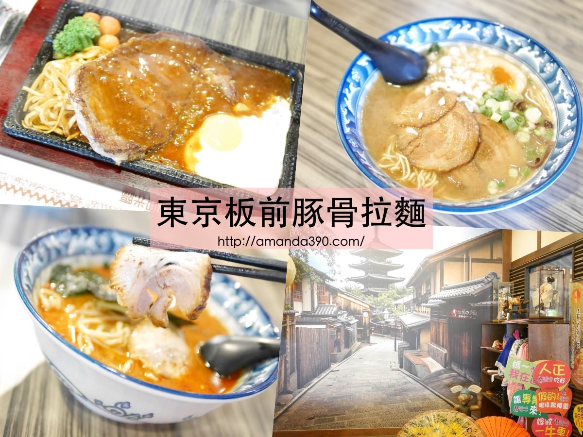 【台南美食】東京板前豚骨拉麵(和緯旗艦店)。一秒置身小京都。濃濃日式風情好好拍!拉麵   丼飯   牛排   近好市多