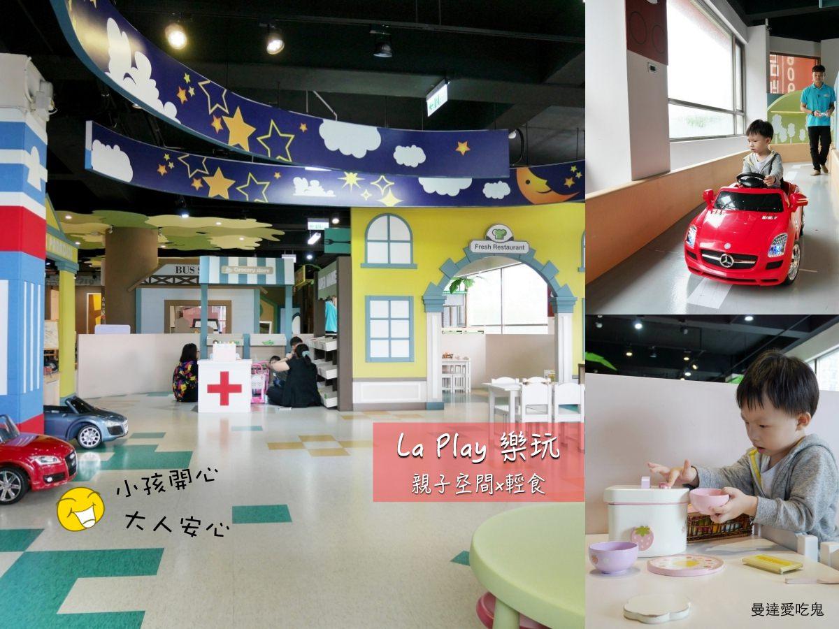 【竹北美食】La Play 樂玩親子空間x輕食。親子餐廳放風好去處。小孩玩瘋、爸媽輕鬆!親子景點|新竹高鐵