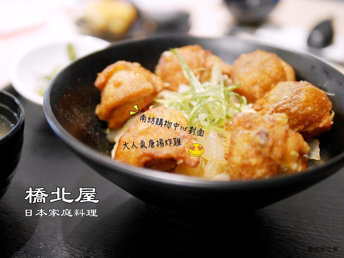 【台南美食】橋北屋日本家庭料理。大人氣唐揚炸雞蓋飯。南紡購物中心|南紡夢時代|丼飯|定食