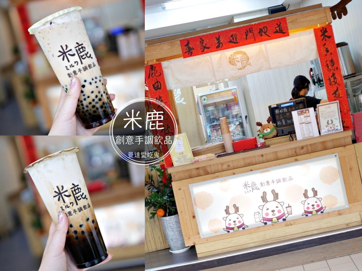 夜市人氣黑糖奶白天也能喝到啦!米鹿創意手調飲品(民族店)。台南飲料 台南中西區