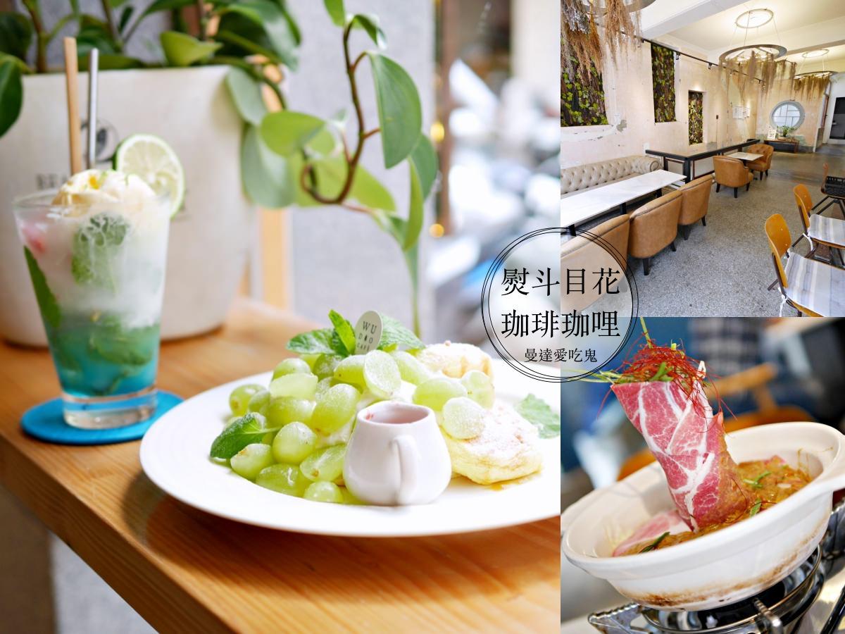 【台南美食】沈浸於老宅內的靜謐時光。熨斗目花珈琲 珈哩 cafe WUDAO。新美街|米街|台南下午茶
