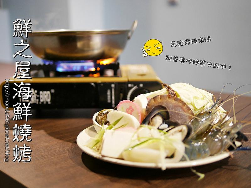 【新竹美食】竹北 鮮之屋海鮮燒烤。大大顆牛奶蛤蠣、肉質鮮甜麵包蟹。活跳跳現跳海鮮就是不一樣